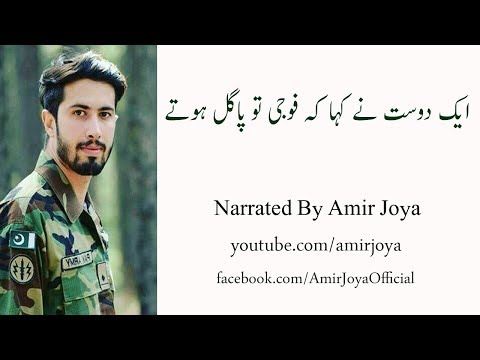 Poetry for Pak Army   Foji To pagal hotay hain   Pakistan