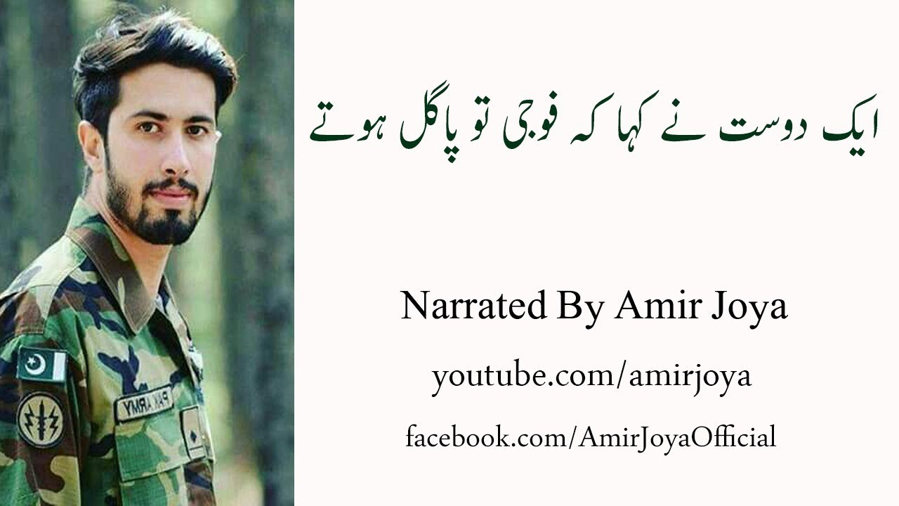 Poetry For Pak Army Foji To Pagal Hotay Hain Pakistan Army Poem