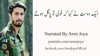 Poetry for Pak Army | Foji To pagal hotay hain | Pakistan Army Poem