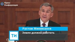 Рустам Минниханов: Земля должна работать