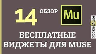 Adobe Muse Уроки | 14. Бесплатные виджеты для Adobe Muse(http://muse.rodosvet-video.ru – бесплатно 3 шаблона и 49 виджетов для Adobe Muse, подписка на рассылку. https://goo.gl/gBSN0M - интересны..., 2015-10-27T21:19:32.000Z)