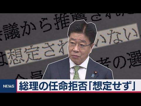 2020/10/27 学術会議任命拒否「想定せず」(2020年10月27日)