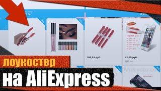 видео Лоукостер от Алиэкспресс — бюджетные товары до 600 рублей