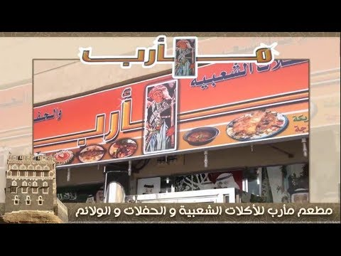 مطعم سد مأرب بالدمام Youtube