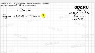 № 1 - Геометрия 10-11 класс Погорелов