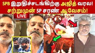 SPB இறுதிச்சடங்கிற்கு அஜித் வரல! சற்றுமுன் SP சரண் ஆவேசம்! | SPB | Ajith | SP Charan | Cinema |