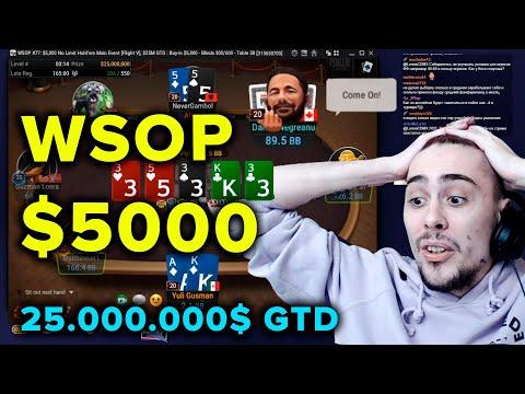 Lorem WSOP $5000 ИГРАЕМ С НЕГРЕАНУ 3 800 000$ за первое! Покер МТТ