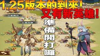 【辣椒】劍與遠征-AFK ARENA 1.25版本更新內容!沒想到新角色居然會橡膠機關槍!