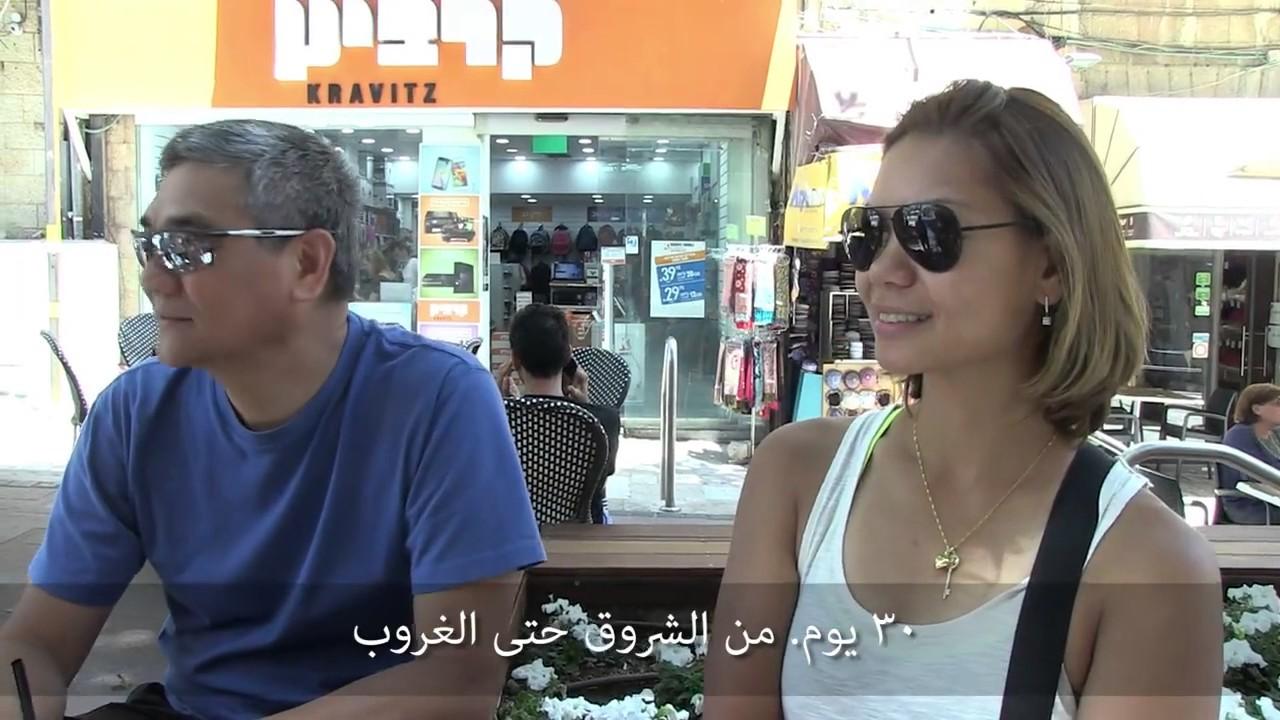 تعرف الى اسرائيل – معرفة الإسرائيليين بشهر رمضان المبارك