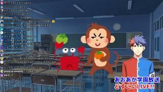 [LIVE] 【あおあか学園放送】「青道お兄さんのおやすみ童話・さるかに合戦2時間スペシャル」どすこいLIVE!!#13
