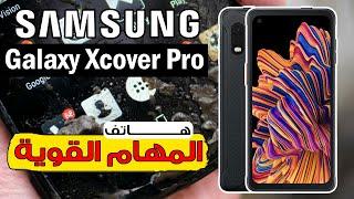 هاتف المهام القوية من سامسونج Samsung Galaxy Xcover Pro