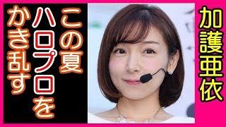 チャンネル登録よろしくお願いします♪ http://u0u1.net/GzrX 【夏ハロコ...