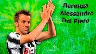 Легенда: Алессандро Дель Пьеро