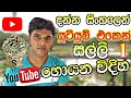 How to Earn Money from YouTube Sinhala  Episode 01 Introduction  ( සිංහලෙන් ) Thusi Bro