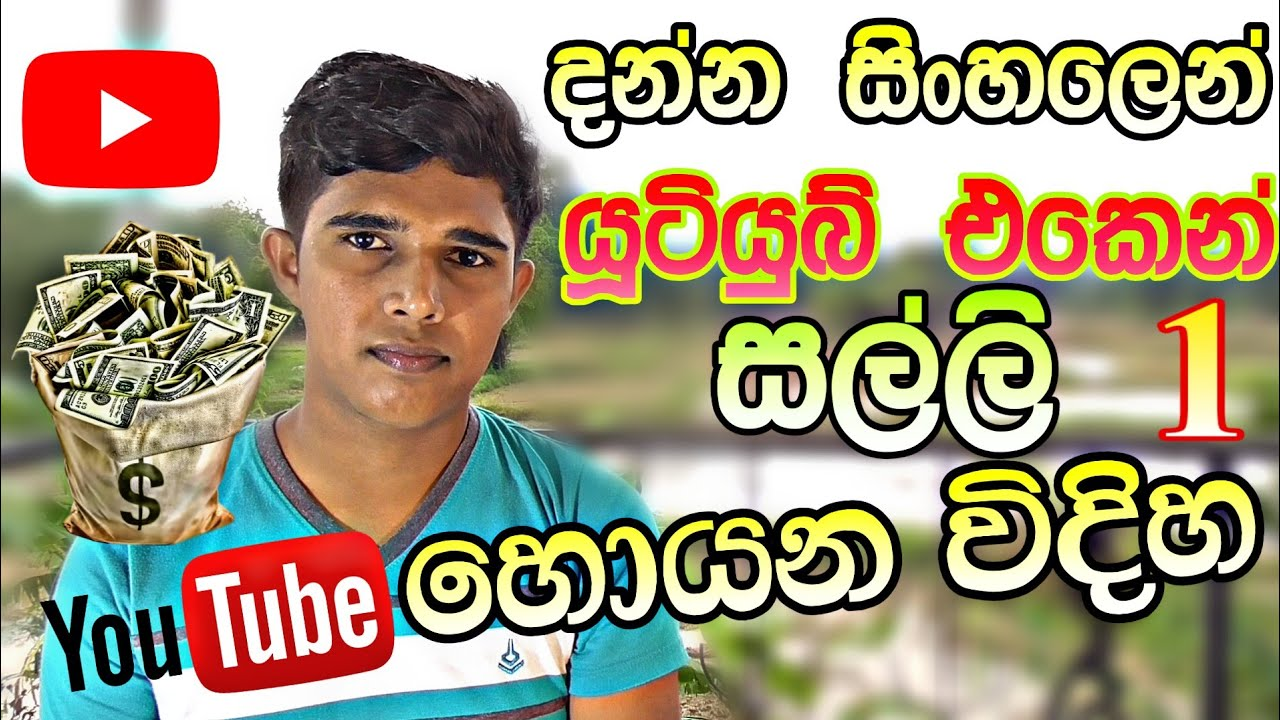 How to Earn Money from YouTube Sinhala  Episode 01 Introduction  ( සිංහලෙන් ) Thusi Bro