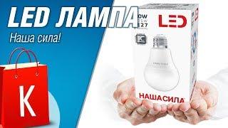 [Акция] LED лампы