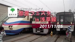 都営交通100周年記念 都営フェスタ2011 in 浅草線