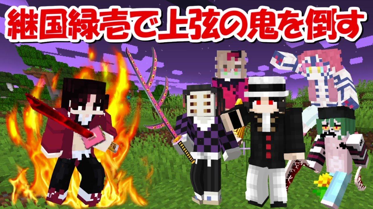 【Minecraft】最強の継国緑壱で鬼滅サバイバル!鬼舞辻無惨、上弦の鬼を全員倒す!!#1 -DEMON SLAYER Kimetsu no Yaiba-