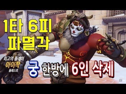 오버워치★ 1샷 6뚝배기