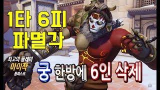 오버워치★ 1샷 6뚝배기 속이 뻥 뚫리는 파멸각 #165