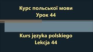 Польська мова. Урок 44 - Вечірні розваги