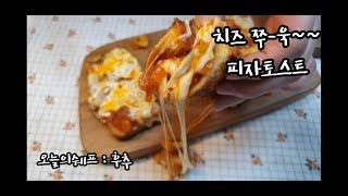 치즈 듬뿍 피자토스트 피자토스트 만드는법
