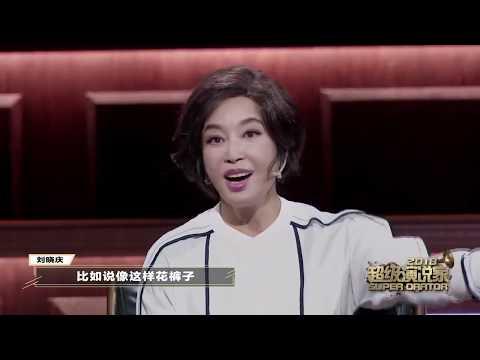 【超级演说家2018】精华版:刘晓庆大呼真的没时间整容!傅首尔称自己就爱吵架