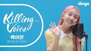 Download [4K][Killing Voice] 백아연(Baek A Yeon)의 킬링보이스 – 이럴거면 그러지말지, 아무것도 하기 싫으면 어떡해, 쏘쏘, 썸 타긴 뭘 타, 느린 노래ㅣ딩고뮤직