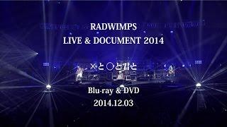 「RADWIMPS GRAND PRIX 2014 実況生中継」Trailer 2 From RADWIMPS Live...