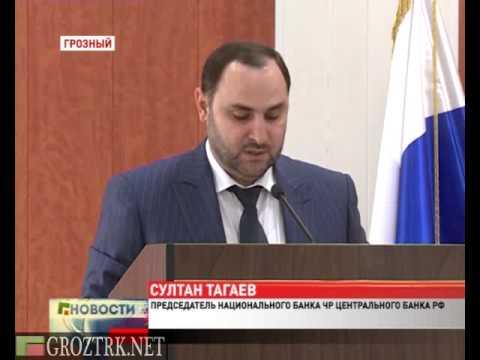Чечня. В Минфине обсудили развитие банковской системы региона