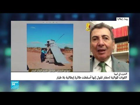 وزارة الدفاع الإيطالية تحقق في اختفاء إحدى طائراتها المسيرة في ليبيا  - نشر قبل 4 ساعة