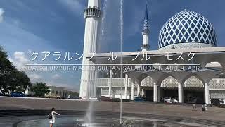 KL Masjid Sultan Salahuddin Abdul Aziz-ブルーモスク-