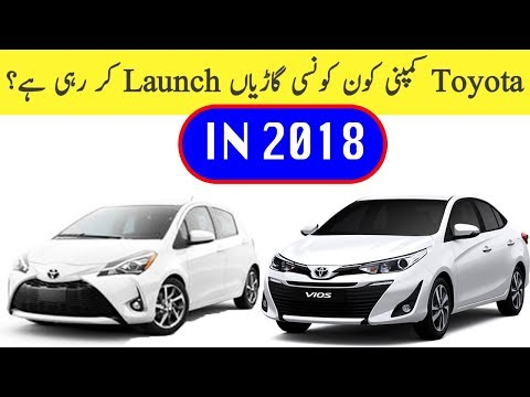 Toyota Upcoming Cars In Pakistan 2018 !!!!!!!!!!!!!!!!!