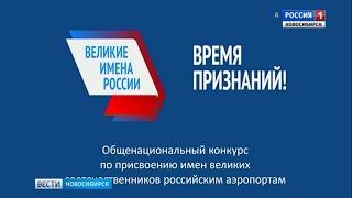 «Великие имена России – аэропортам страны»: в Новосибирске дали старт национальной акции