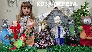 КОЗА-ДЕРЕЗА Русская народная сказка KOZA-DEREZA A fairy tale for children Сказка для детей