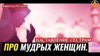 ПРО УМНЫХ ЖЕНЩИН полезные советы сестрам Шейх Чубак ажы