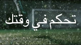 تحكم في وقتك   Learn english for arabic