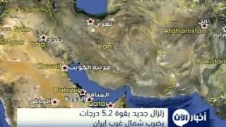 زلزال جديد بقوة 5,2 درجات يضرب شمال غرب إيران