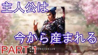 三国志13PK(パワーアップキット)PC版の実況プレイ動画です。 呂布の子...