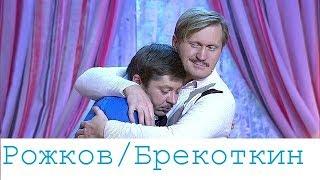 Смотреть ✧ Рожков х Брекоткин ✧ онлайн