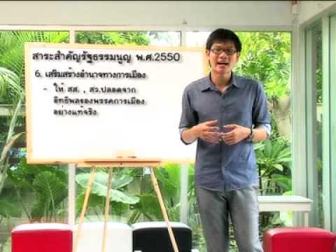 การเมืองการปกครองของไทยในปัจจุบัน