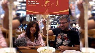 Обзор заведения Тянем-Потянем на Центральном рынке Москва. Уйгурская кухня, лагман... #PRostoEda