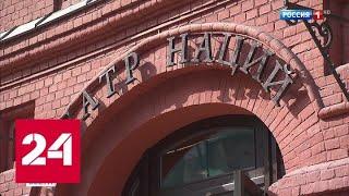 Смотреть видео Премьера в Театре наций: Чехов на французский манер - Россия 24 онлайн