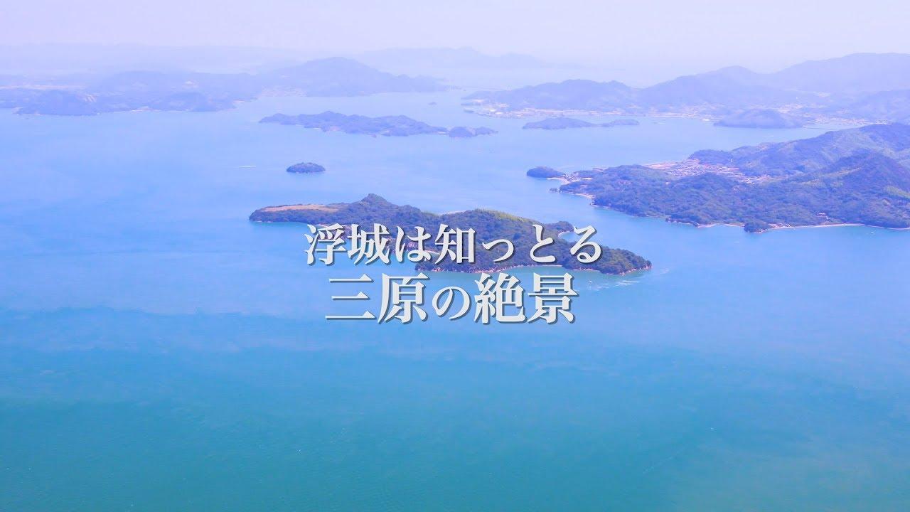 【広島県三原市 観光PR動画】「浮城は知っとる -景観- 編」Full Version