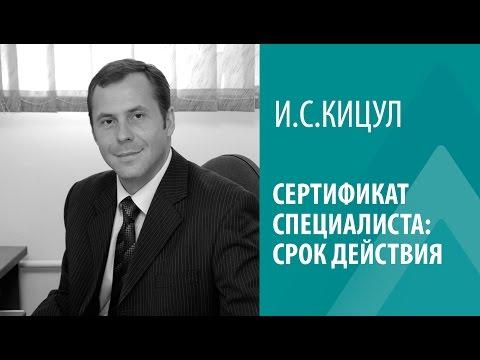 И.С.КИЦУЛ: СЕРТИФИКАТ СПЕЦИАЛИСТА: СРОК ДЕЙСТВИЯ