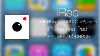Как снимать видео с экрана ios 7.x ios 8.x  iPhone iPad(2014) Часть 1