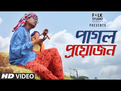 Pagol Proyojon ft. Icche A Dana | Bangla Folk Song | Folk Studio Bangla 2018