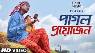 Pagol Proyojon ft. Icche A Dana | Bangla Folk Song | Folk Studio Bangla 2018
