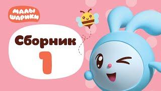 Малышарики - все серии подряд- Сборник 1 | Развивающие мультфильмы для самых маленьких 1,2,3,4 года