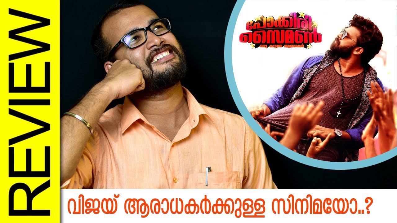 Pokkiri Simon Movie Review by Sudhish Payyanur | Monsoon Media